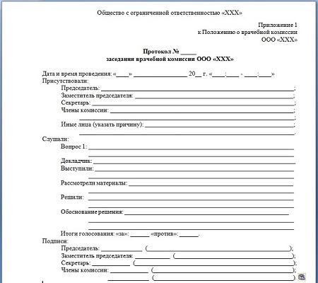 бланк протокола врачебной комиссии скачать - фото 6